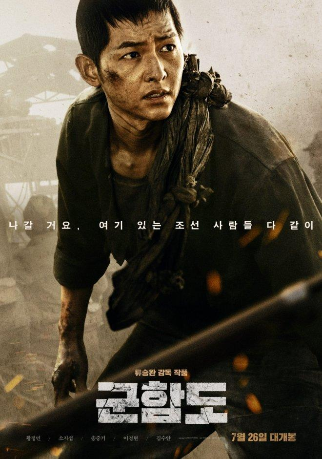 Song Joong Ki from The Battleship Island