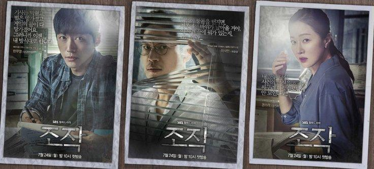 Namgoong Min's new drama Manipulate