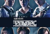 Criminal Minds tvN