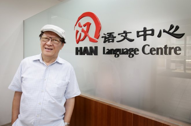SPH injects S$8.5m capital in Han Language Centre