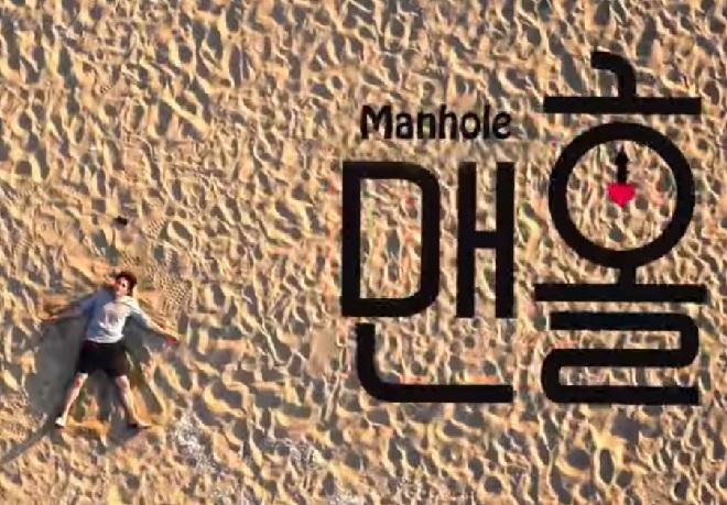 Manhole Teaser