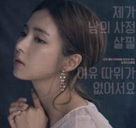 Shin Se Kyung_Bride of the Water God