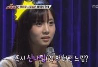 Trainee singer Han So-hee