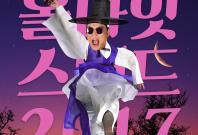 Psy All Night Stand