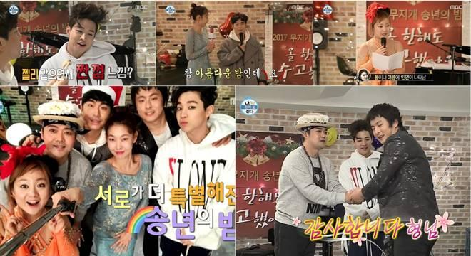 'I Live Alone' cast (MBC)