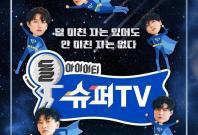 Super Junior's 'Super TV'