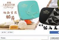 Taipan Facebook page