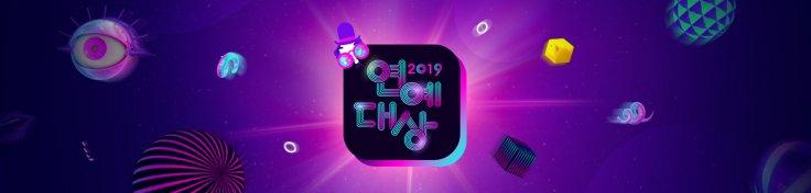 KBS Entertainment Awards 2019