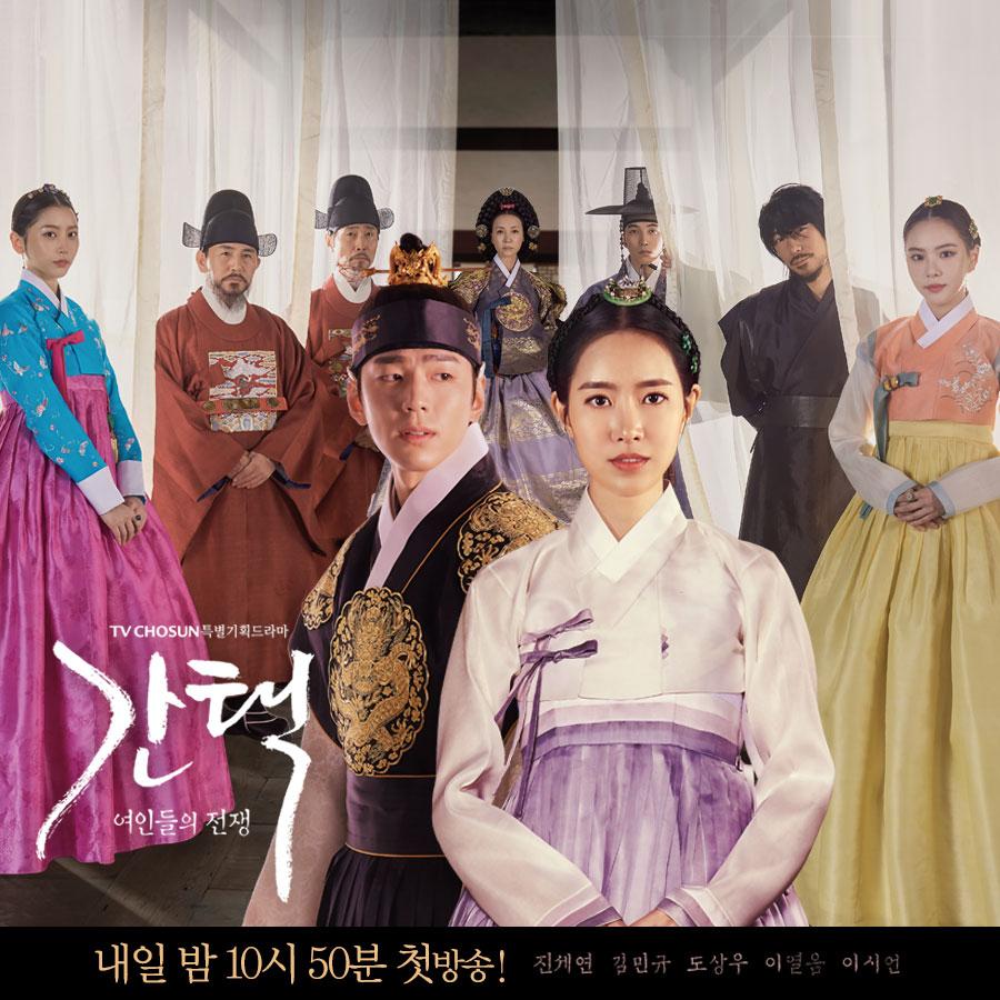 How to watch Selection The War Between Women finale