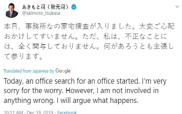 Tsukasa Akimoto tweet