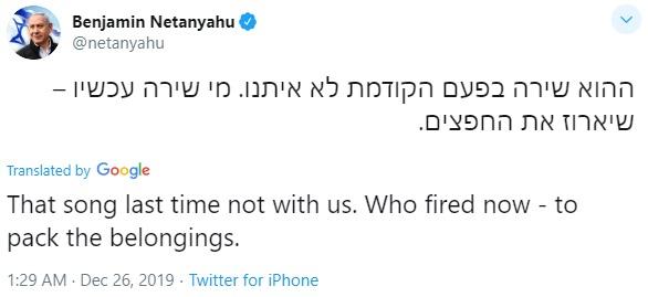 Benjamin Netanyahu's tweet