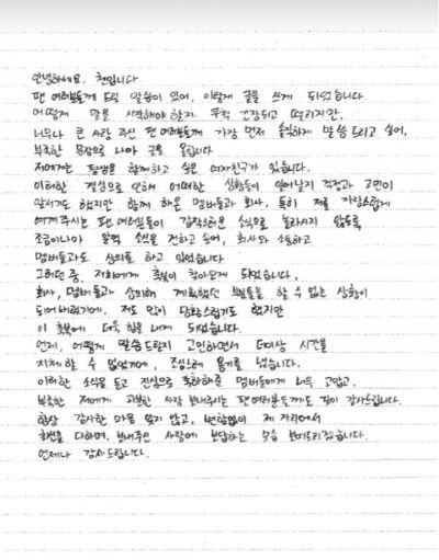 EXO Chen letter announcing his wedding