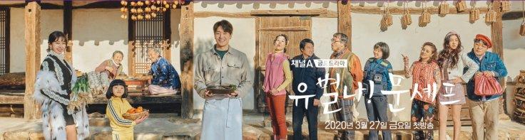 Yoo Byul Na! Chef Moon