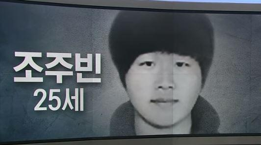 Jo Joo Bin Nth Room scandal suspect