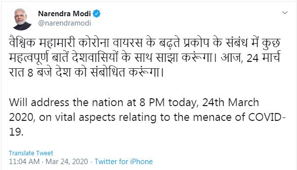 Modi tweet March 24 announcement
