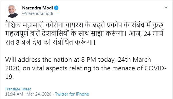 Modi tweet March 24 announcement
