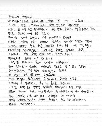 Chen letter