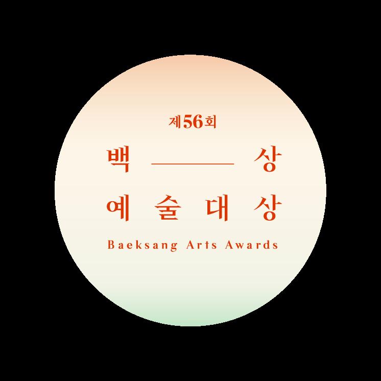 Baeksang Arts Awards 2020 Complete Winners List