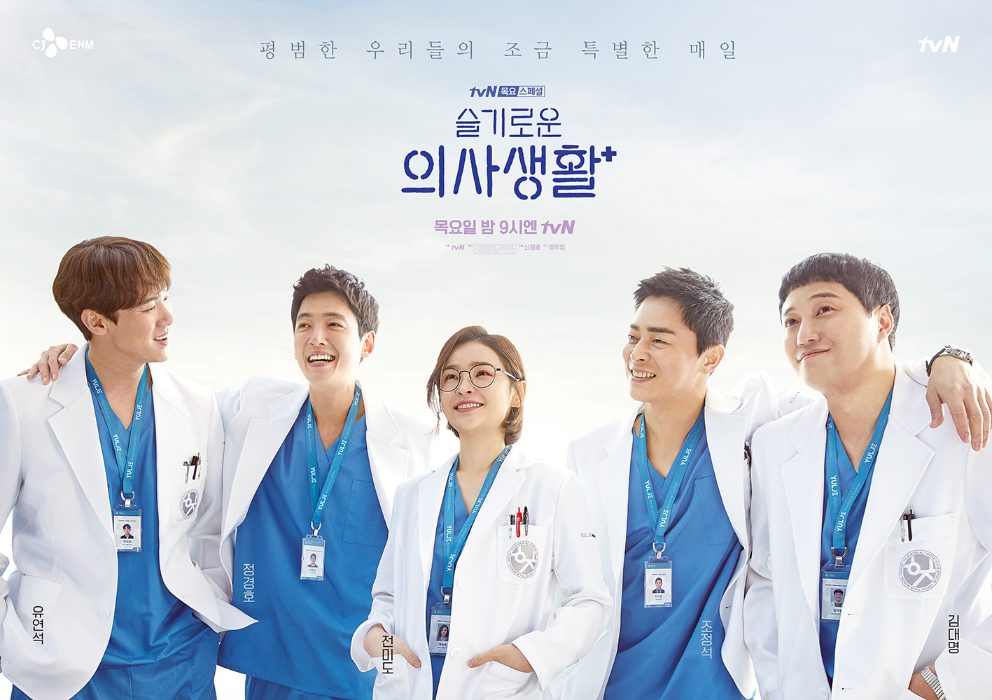 Hospital Playlist 2: Release Date, Streaming Details, Cast and Plot of tvN's Popular Medical Drama