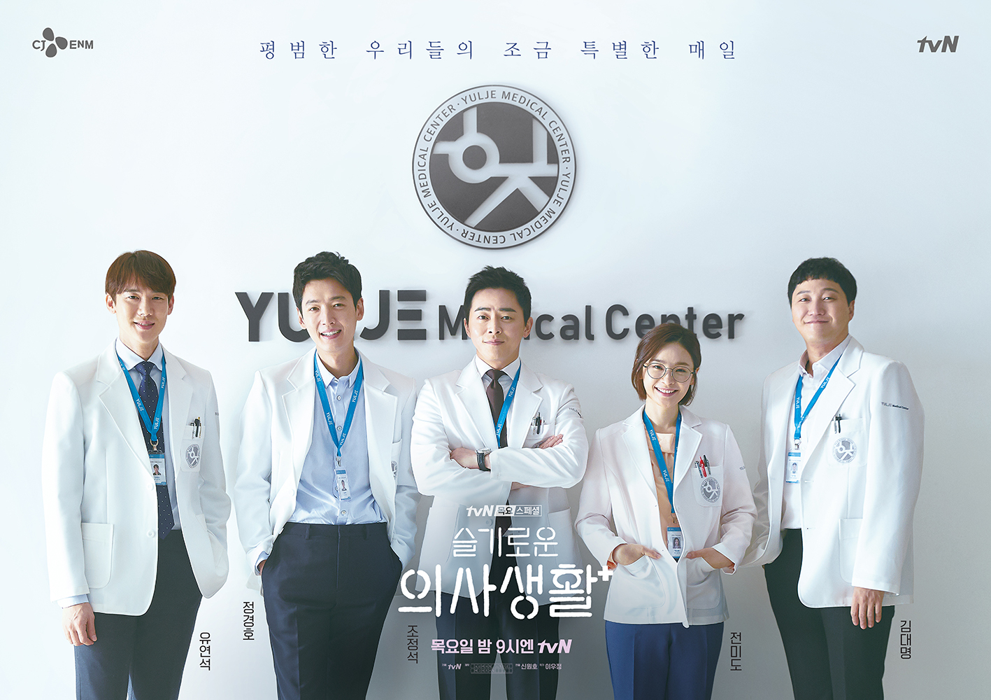 Hospital Playlist Season 2 Story, Cast Updates and More