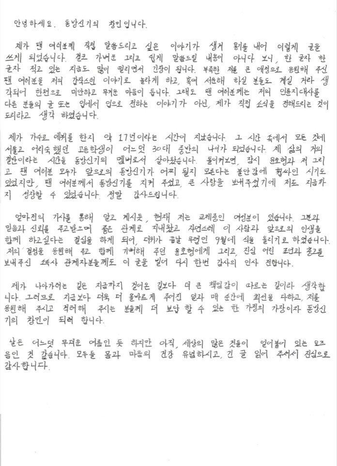 Changmin letter