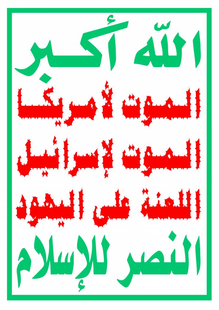 Houthi Movement
