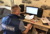 Ukraine cyberpolice