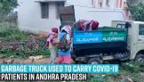 garbage-truck-used-to-carry-covid-19-patients-in-andhra-pradesh