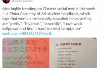 Chinese University Handbook