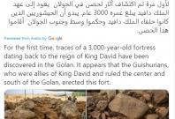 3,000-year-old fortress unearthed in Golan Heights