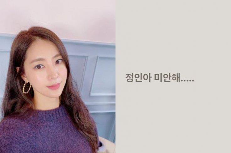 Han Chae Ah Reacts to 16-month old Jung In's death