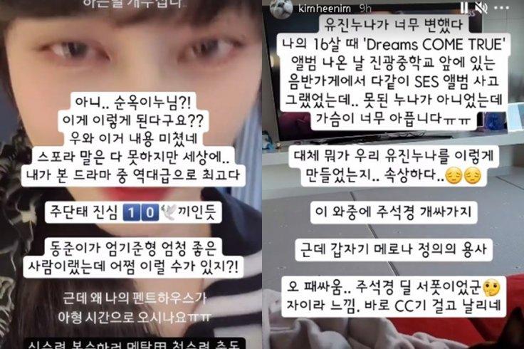 Lee Ji Ah and Junior Heechul's Conversation