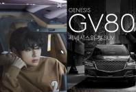 BTS V Hyundai GV80