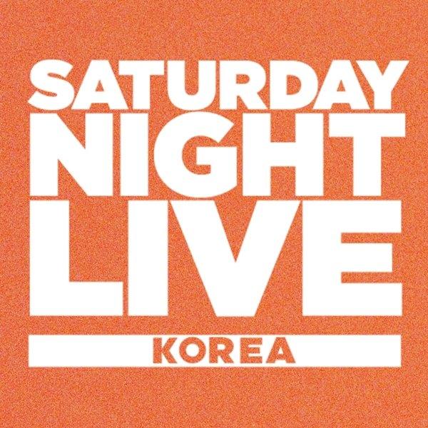 Lee Se Young to return to SNL Korea season 9
