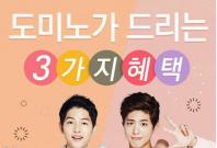 Song Joong-ki and Park Bo Gum