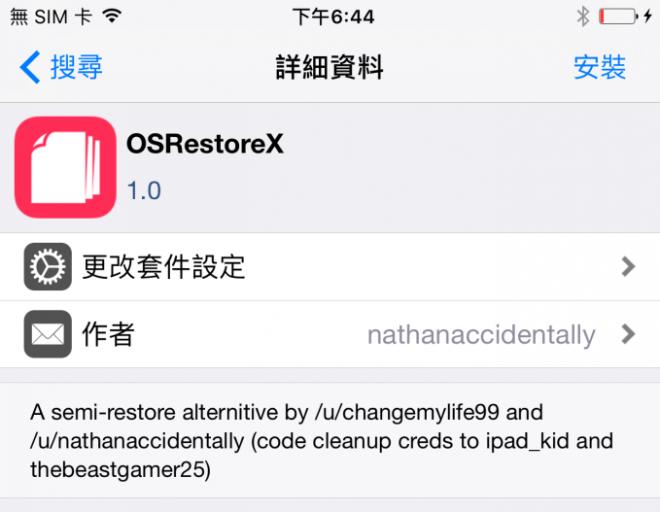 OSRestoreX