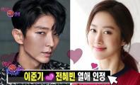Jeon Hye-bin and Lee Joon-gi
